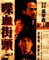 吴宇森,张家振,赤壁,喋血双雄,大人物,搜狐娱乐