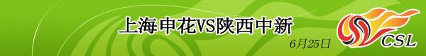 上海VS陕西