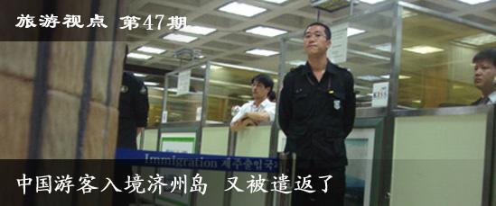 中国游客入境济州岛 又被遣返了-搜狐旅游