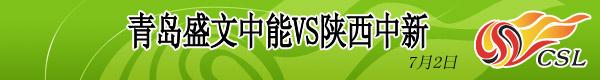 青岛VS陕西