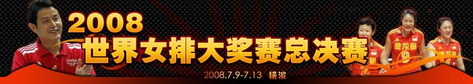 2008世界女排大奖赛,赵蕊蕊,女排大奖赛,冯坤,陈忠和,赛程,中国女排,王一梅,张娜