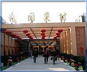 奥运村处处见中国元素