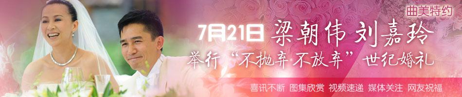 梁朝伟刘嘉玲20年爱情长跑何时了