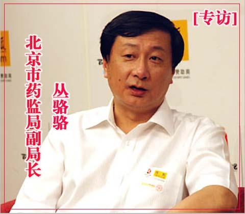 搜狐专访丛骆骆
