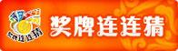 奖牌连连猜,奥运彩票,2008北京奥运彩票,搜狐彩票中心