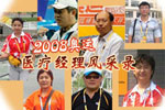2008北京奥运医疗经理风采录