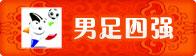 男足四强竞猜,奥运彩票,2008北京奥运彩票,搜狐彩票中心