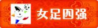 女足四强竞猜,奥运彩票,2008北京奥运彩票,搜狐彩票中心