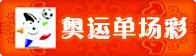 奥运单场彩,奥运彩票,2008北京奥运彩票,搜狐彩票中心