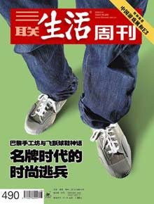 三联生活周刊封面