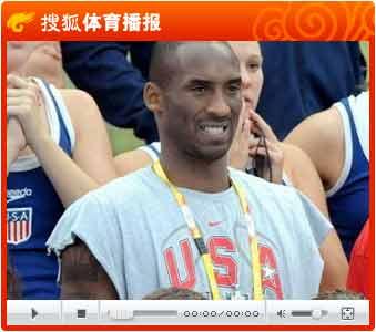 视频:科比助威女篮大战 美女见帅哥兴奋不已