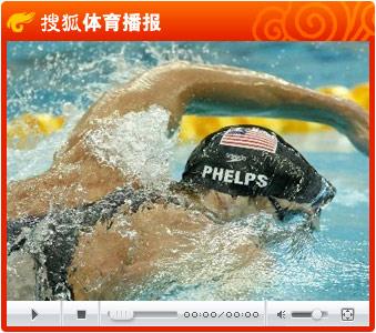 视频:0814搜狐奥运午报 中国金花水立方破纪录