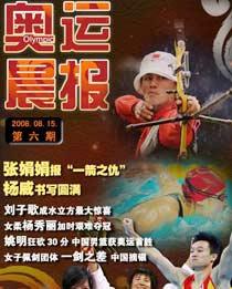 张娟娟,射箭,奥运,北京奥运,08奥运,2008