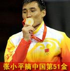 张小平摘中国第51金
