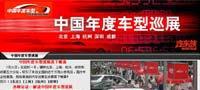 首届中国年度车型巡展