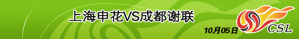 陕西VS长沙