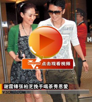 视频:谢霆锋张柏芝挽手喝茶秀恩爱