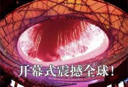 北京市申办2008年奥运会纪实