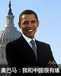 奥巴马:我和中国很有缘