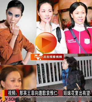 视频:那英王菲向邀歌袁惟仁 姐妹花复出有望