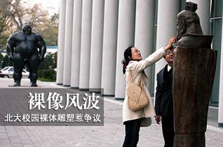 """北大校园裸体雕塑与老子雕像相对而立"""""""