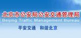 北京市交管局