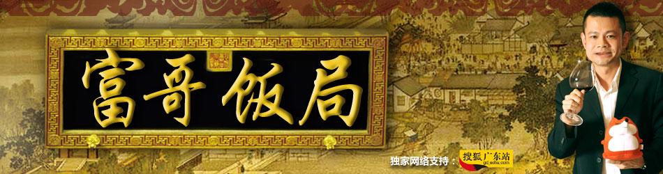 富周刊,富哥饭局,刘锡明,八两金,汤镇业,张慧仪,詹瑞文,吴京