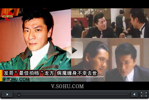 香港著名影星龙方因肺癌去世 曾与成龙发哥搭戏