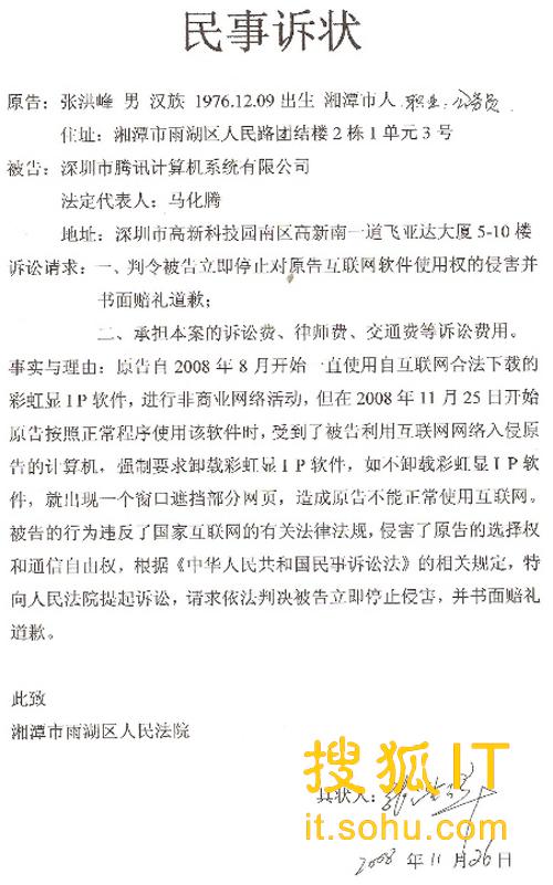 新闻:张洪峰起诉腾讯  腾讯回应 - zhf0774 - 张洪峰