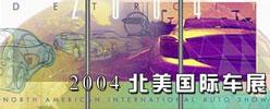 2004北美国际车展