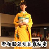 看和服就知道日本女人是否是未婚