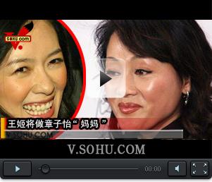 """视频:王姬将做章子怡""""妈妈"""""""
