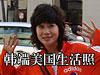 韩端美国生活照