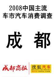 2008中国主流车市汽车消费调查--成都