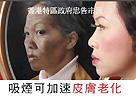 香港警示性烟标
