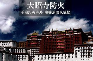 西藏文物防火:千盏灯移寺外喇嘛消防队值勤