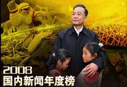 2008中国坚强