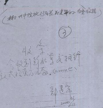郴州中级法院执行局法官所打的史上最牛白条