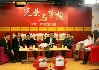 中国IT培训教育主题论坛