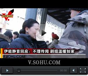 视频:伊能静首回应:不理传闻 剧组温暖如家庭