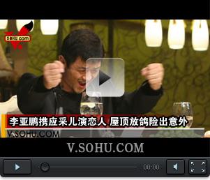 视频:李亚鹏携应采儿演恋人 屋顶放鸽险出意外