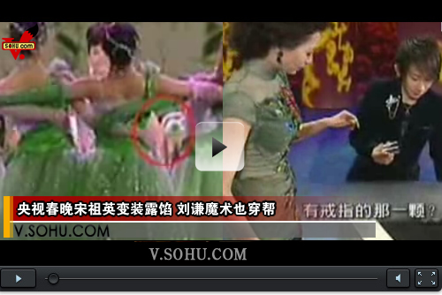 视频:央视春晚宋祖英变装露馅 刘谦魔术也穿帮