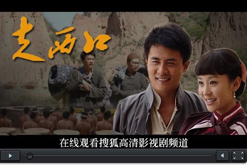 在线观看搜狐高清电视剧:走西口