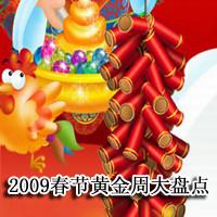 2009春节黄金周盘点