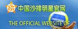 排球,中国女排,女排国家队,中国女排主教练,中国沙滩排球明星官网