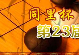 同里杯第23届中国围棋天元赛