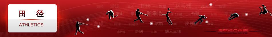 田径,刘翔,博尔特,百米,110米栏,飞人,田径赛程,田径视频,田径图片,孙海平,伊辛巴耶娃,孙英杰,鲍威尔,盖伊