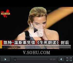 视频:第81届奥斯卡金像奖 最佳女主角温丝莱特