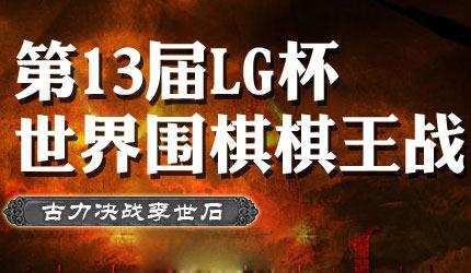 第13届LG杯,LG杯,LG杯世界棋王战,古力,李世石,常昊,李昌镐,LG杯棋谱