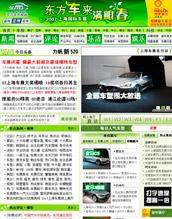 2007上海国际车展